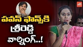 Sri Reddy Warning to Pawan Kalyan Fans - NHRC Supports Sri Reddy - Tollywood News