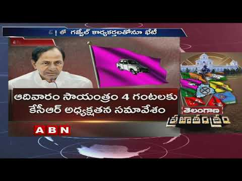 KCR to give B forms to TRS MLA candidates  on tomorrow | ABN Telugu