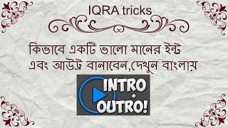 How to make video Intro/Outro | Free templates ,Sony Vegas Pro , Bangla Tutorial 2016