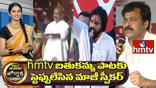 Ex Speaker Madhusudhana Chary Dances For hmtv Bathukamma Song | Jordar News Full Episode | hmtv