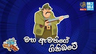 JINTHU PITIYA | @Siyatha FM 17 09 2021