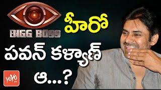 బిగ్ బాస్ హీరో పవన్ కళ్యాణ్...! | Pawan Kalyan Is The Reason For Bigg Boss Winner
