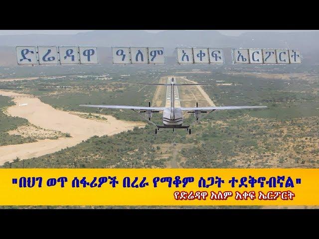 Latest Ethiopian News August 25,2019