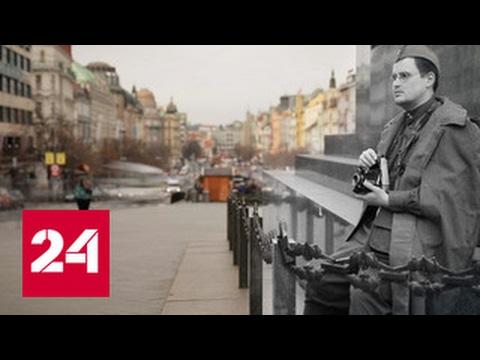 В мае 45-го. Освобождение Праги. Документальный фильм