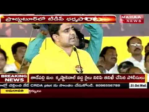 BJP Party Cheated Andhra People | Minister Nara Lokesh | Mahaa News