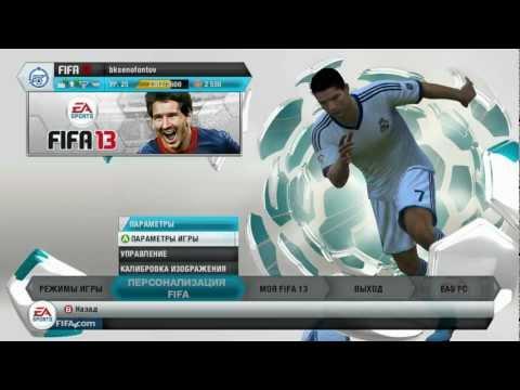 FIFA 13 обзор