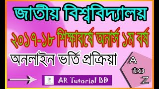 How to Apply National University Honours 1st Year Admission 2017-2018 in Bangla| by AR Tutorial BD |