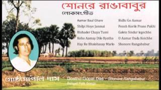 Gostho Gopal Das | Bengali Folk Songs | Shonore RangaBabur | Loksangeet | Best songs by Gostho Gopal