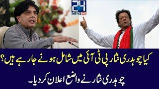 Is Chaudhry Nisar Joining PTI ? Watch video for reality