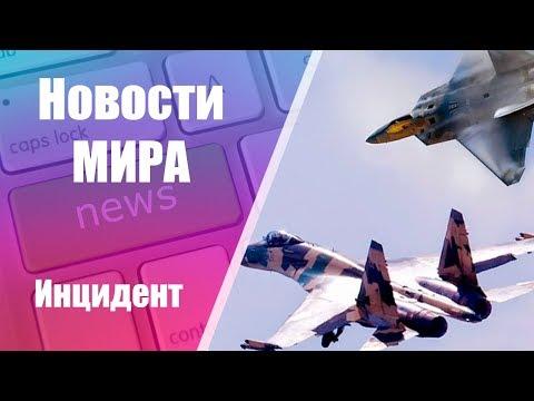 Новости МИРА. В Пентагоне раскрыли детали инцидента между F-22 и Су-25.