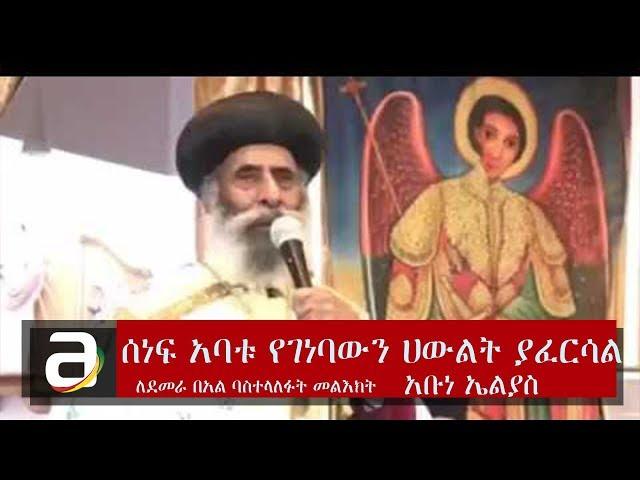 Abune Elias's Amazing Message  | Must Watch