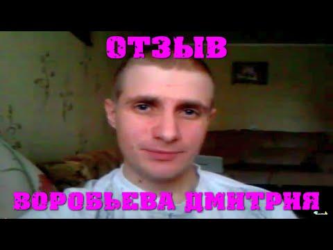 Отзыв Воробьева Дмитрия (Евгений Вергус)