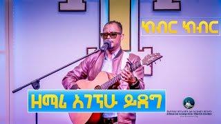 Singer Agegnew Yideg - Kber Kber - AmlekoTube.com