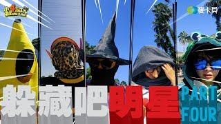 《躲藏吧明星-第四集-麗寶樂園篇》邰KID溫泱再次參戰!坤達竟然也來參一腳!KID飯碗將不保!?