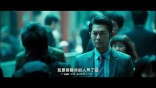 Overheard (2009) - Official Trailer