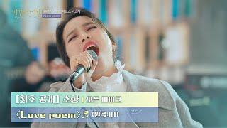 최초 공개 무대에 울려 퍼지는 소향Sohyang의 웅장한 사랑 시❣️ 〈Love poem〉♬ 〈비긴어게인 오픈마이크〉 1회 JTBC 201229 방송