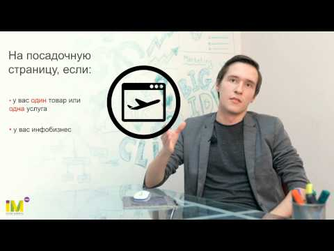 Запуск рекламы в ВК: сообщество или сайт?