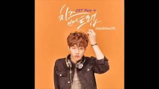 03. 슈가파우더가 내리면 -  티어라이너 OST 치즈인더트랩 (Cheese in the Trap) Part 4