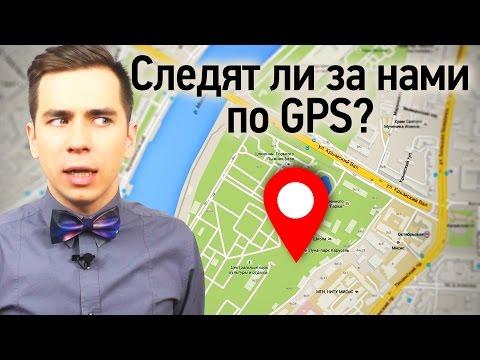 Следят ли за нами по GPS?