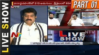 War of Words Between AP and Telangana Govt over Krishna Water Disputes || Live Show 01