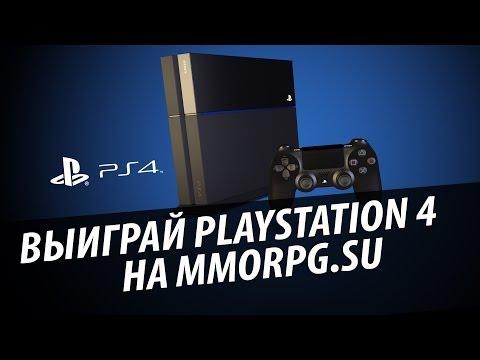 Конкурс: Три PlayStation 4 с лучшими играми.