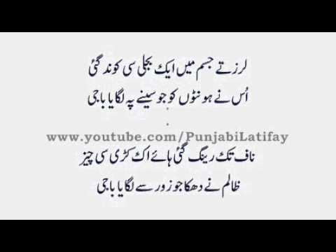 Suhag Raat Ka Manzar Dulhan Ki Zubani ( Urdu Poem, 18+)☆★☆★☆★☆★☆★ video