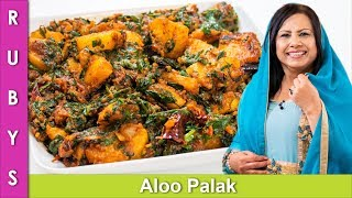 Aloo Palak ki Sabzi Fast & Easy Spinach and Potatoes Recipe in Urdu Hindi - RKK