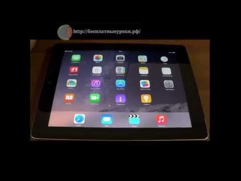 Сброс iPad2 к заводским настройкам