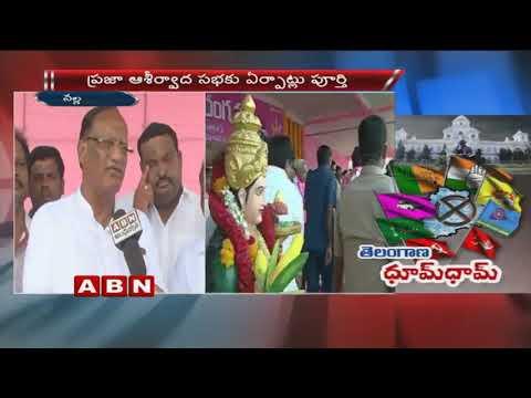 TRS MP Gutha Sukender Reddy Face To Face Over Nalgonda Public Meeting | TRS Bahiranga Sabha