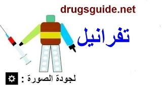anafranil 25 mg et grossesse