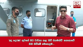 Ada Derana' firefighting  New Diamond' ship reported from the air ...