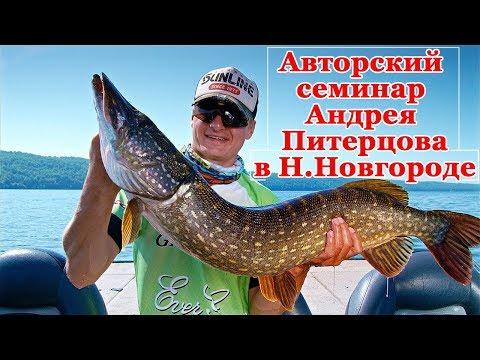 Авторский семинар Андрея Питерцова в Н.Новгороде