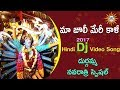 Maa Jholi Meri Kali Hindi 2017 Dj Video Song   Durgamma Special   Disco Recording Company