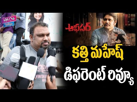 Kathi Mahesh Review On Officer Movie | Nagarjuna | Ram Gopal Varma | Tollywood | YOYO Cine Talkies