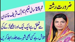 25 years old bridal,woman zarort e rishta check details in urdu hindi.