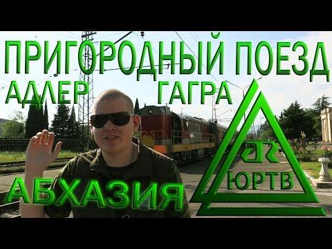ЮРТВ 2016: Абхазия. Пригородный поезд Адлер - Гагра. [№149]
