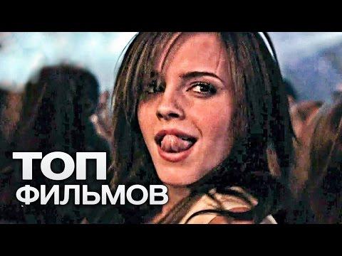 ТОП-5 УЛЁТНЫХ ФИЛЬМОВ (2017)