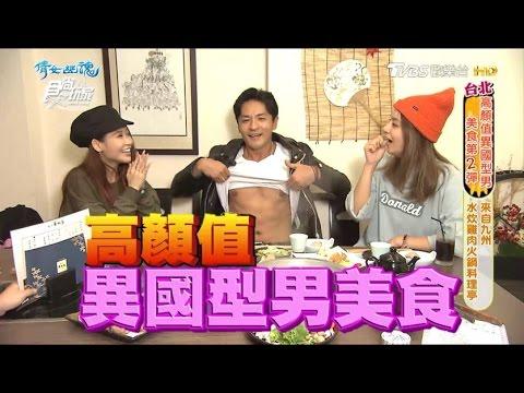 台綜-食尚玩家-20161228【台北】高顏值異國型男美食第二彈