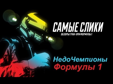 НедоЧемпионы Формулы 1 Осторожно   Самые слики