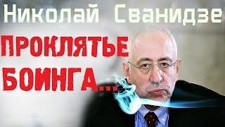 Николай Сванидзе Боинг - Проклятье. Николай Сванидзе Особое мнение  Эхо Москвы