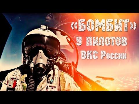 Когда бомбит у ВКС России