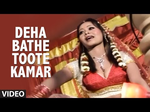 Bhojpuri Top Item Song - Deha Bathe Toote Kamar By Bhojpuri Hot Babe Kalpana chhota Rajaai video