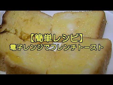 【簡単レシピ】電子レンジでフレンチトースト