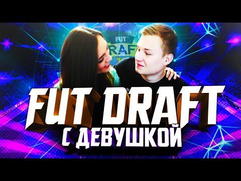 FIFA 16 DRAFT - С ДЕВУШКОЙ