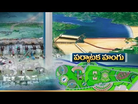 Polavaram Project Place | to be Made as Tourist Spot | Mulls Government | to Attract Visitors