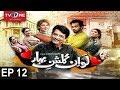 Love In Gulshan e Bihar | Episode 12 | TV One Drama | 20th July 2017