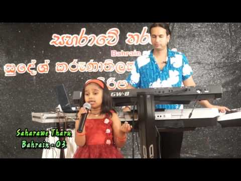 Rathu Pata Mal - Saharawe Tharu ( 3 ) Bahrain  19 - 10 - 2012 video