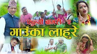 गाउँका लाहुरे ( फुल्यो बामरी 2 ) New Nepali lok dohori song 2074   Prachanda GC & Priti Ale