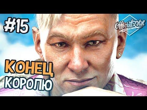 Far Cry 4 Прохождение на русском - ДВЕ КОНЦОВКИ, ФИНАЛ - Часть 15