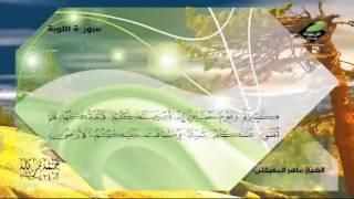 ماتيسر من سورتا التوبة و يونس مع القارئ الشيخ ماهر المعيقلي